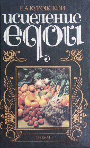 Е. Куровский. Исцеление едой