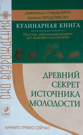 Д. Вайз/ Д. Фредериксен. Кулинарная книга. Простые рецепты для здоровья и долголетия