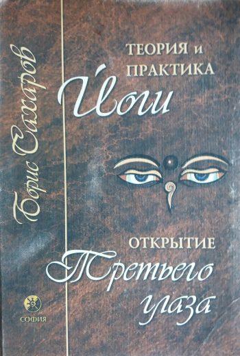 Борис Сахаров. Открытие третьего глаза. Теория и практика йоги