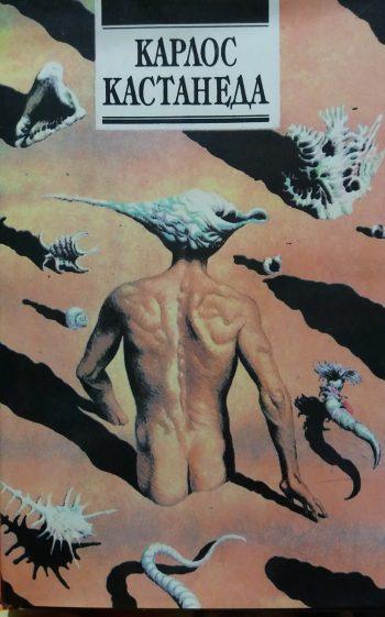 Карлос Кастанеда. Сказки о силе. Второе кольцо силы. Книга 4-5
