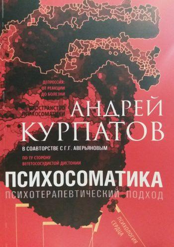 Андрей Курпатов. Психосоматика. Психотерапевтический подход. Универсальные правила