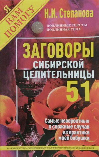 Наталья Степанова. Заговоры сибирской целительности № 51