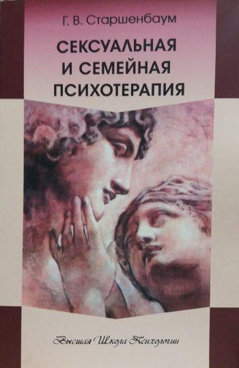 Геннадий Старшенбаум. Сексуальная и семейная психотерапия