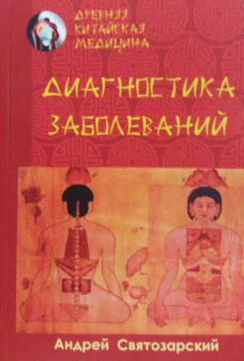 А. Святозарский. Древняя китайская медицина. Диагностика заболеваний.
