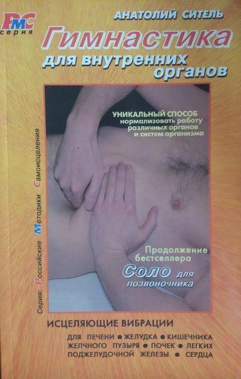 Анатолий Ситель. Гимнастика для внутренних органов. Исцеляющие вибрации