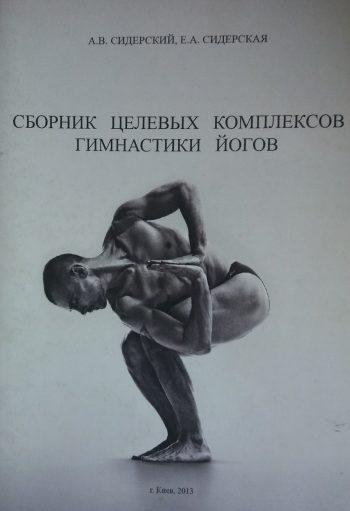 А. Сидерский. Сборник целевых комплексов гимнастики йогов