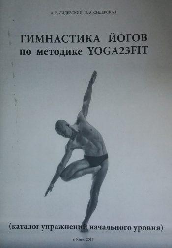 А. Сидерский. Гимнастика йогов по методике YOGA 23 FIT (Каталог упражнений)