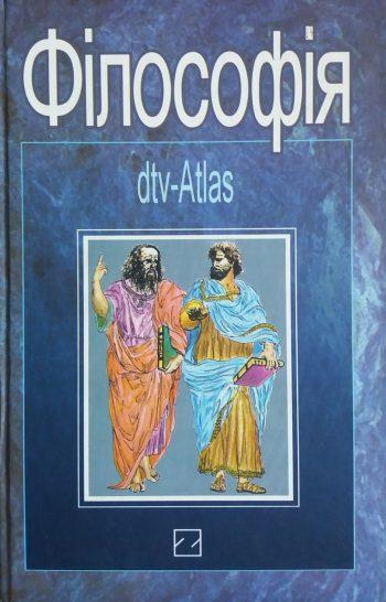 П. Кунцман/ Ф. Буркард/ Ф. Відман. Філософія: dtv-Atlas