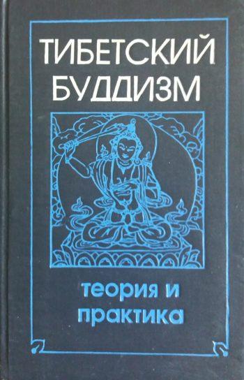 Н. Абаев. Тибетский буддизм: теория и практика