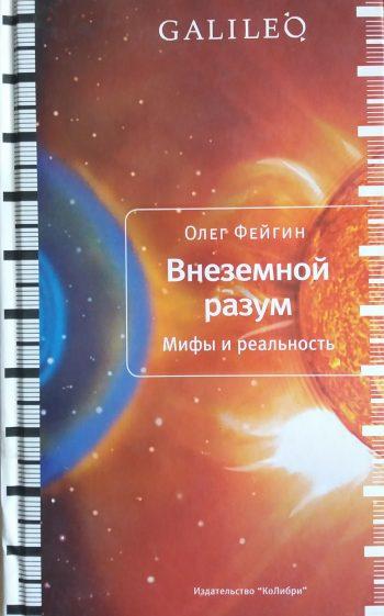 Олег Фейгин. Внеземной разум. Мифы и реальность.