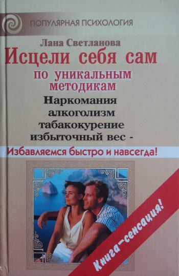 Л. Светланова. Исцели себя сам: наркомания, алкоголизм, табакокурение, избыточный вес...
