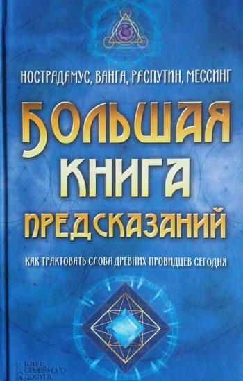 Ю. С. Пернатьев. Большая книга предсказаний. Как трактовать слова древних провидцев сегодня