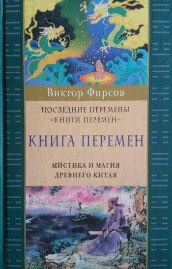 Виктор Фирсов. Книга перемен. Мистика и магия.