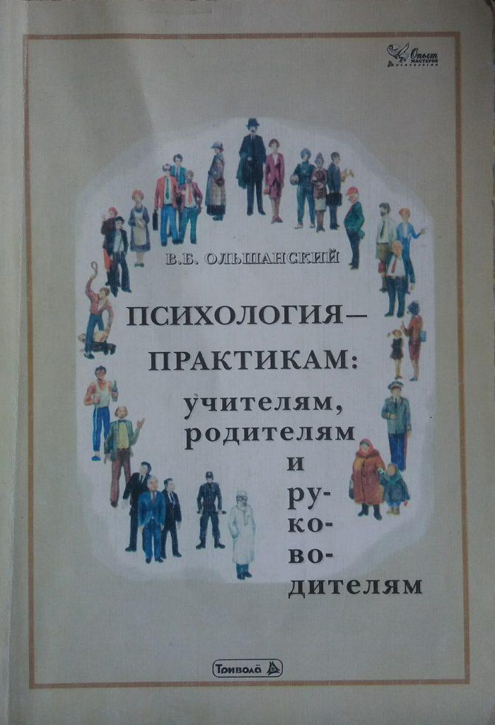 В. Ольшанский. Психология - практикам: учителям, родителям и руководителям