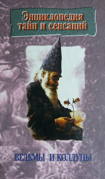 А. Иванов. Ведьмы и колдуны