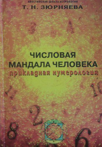 Т. Н. Зюрняева. Числовая мандала - прикладная нумерология