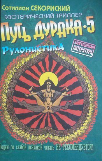 Сотилиан Секориский. Путь дурака. Книга 5. Рулонистика