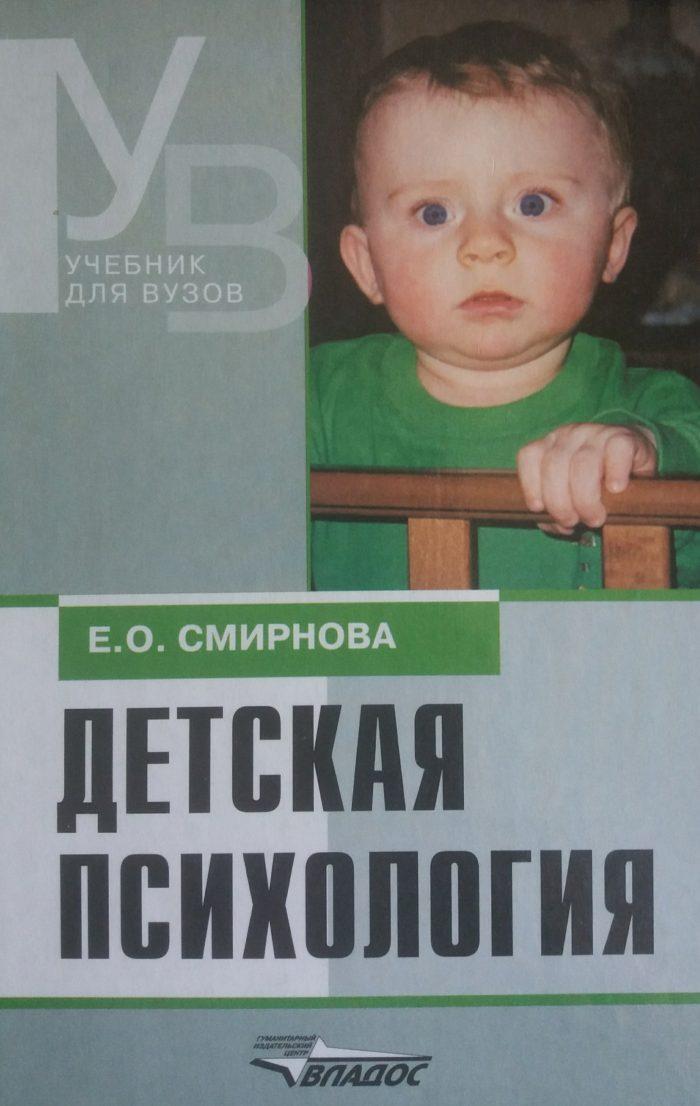 Е. Смирнова. Детская психология