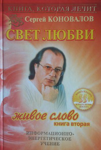 Сергей Коновалов. Свет Любви. Живое слово. Книга 2