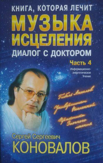 С. Коновалов. Музыка исцеления. Диалог с доктором. Часть 4