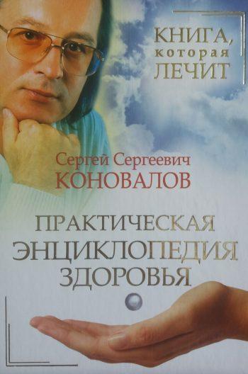 С. Коновалов. Практическая Энциклопедия здоровья