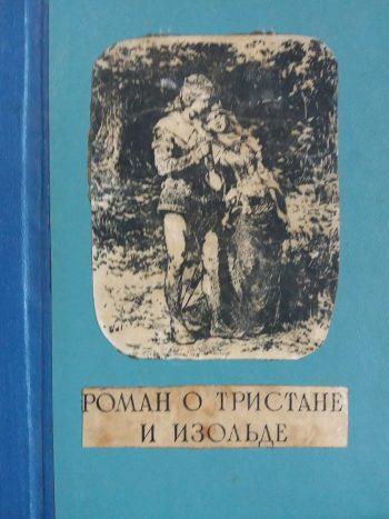 Ж. Бедье. Роман о Тристане и Изольде