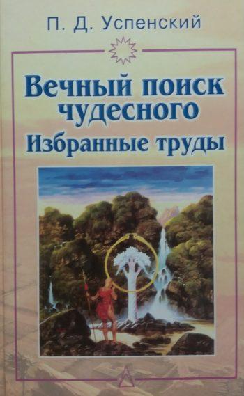П. Д. Успенский. Вечный поиск чудесного. Избранные труды