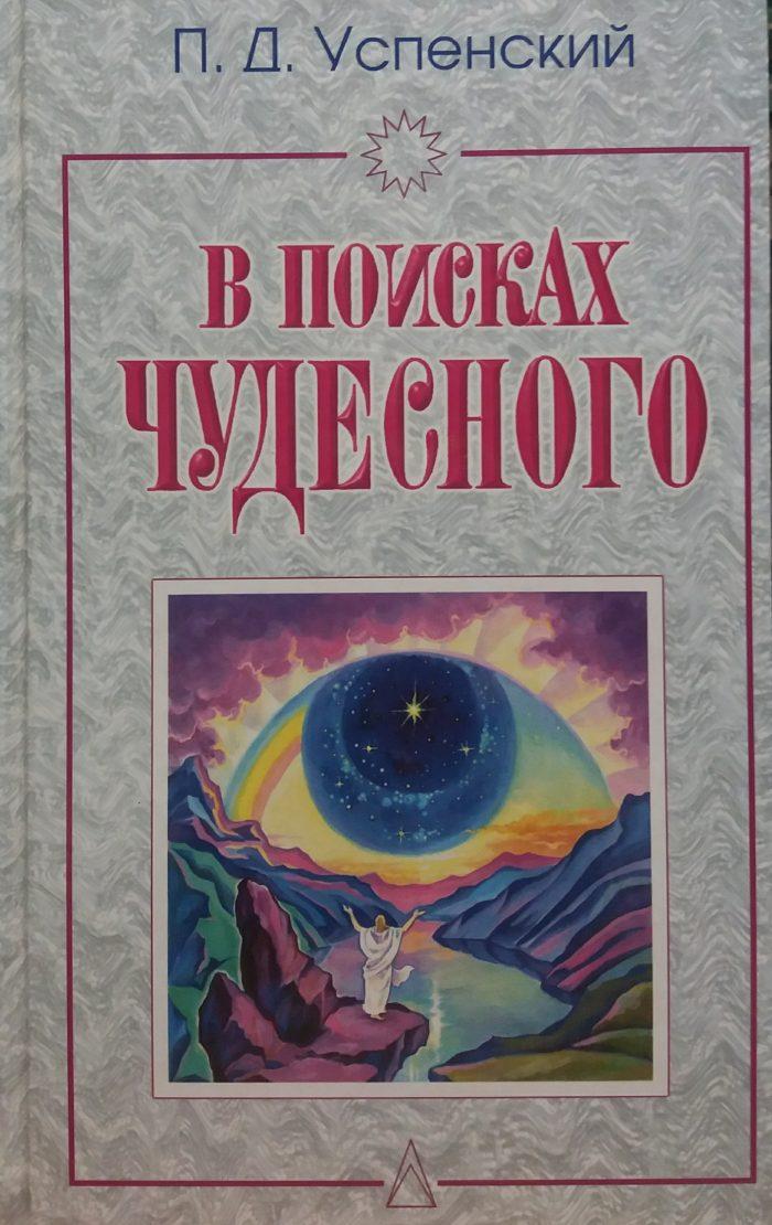П. Д. Упенский. В поисках чудесного