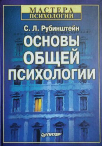 С. Рубинштейн. Основы общей психологии