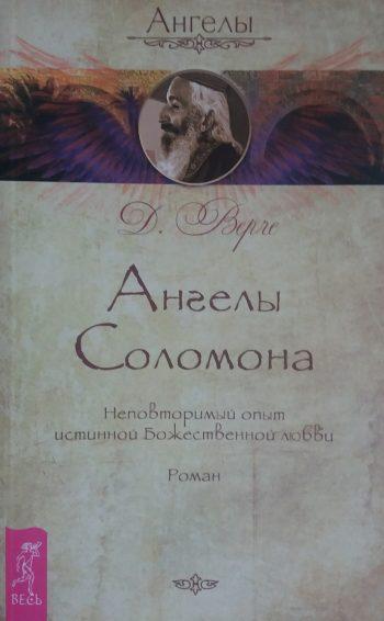 Дорин Верче (Вирчи). Ангелы Соломона.