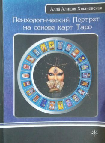 Алиция Хшановская. Психологический портрет на основе карт Таро
