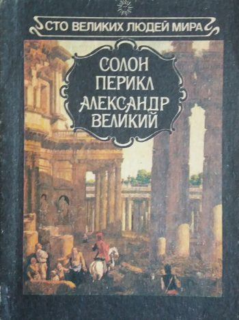 И. Веревкина. Солон. Перикл. Александр Великий
