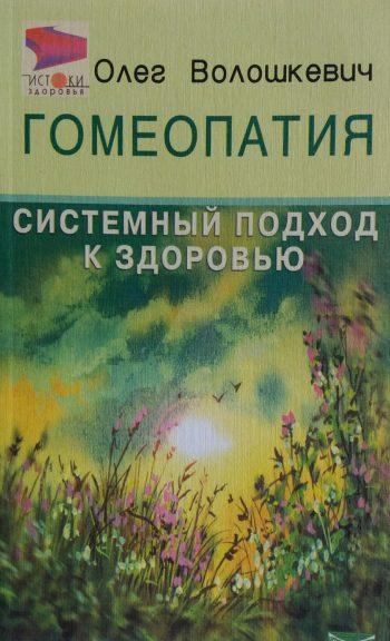Олег Волошкевич. Гомеопатия: системный подход к здоровью