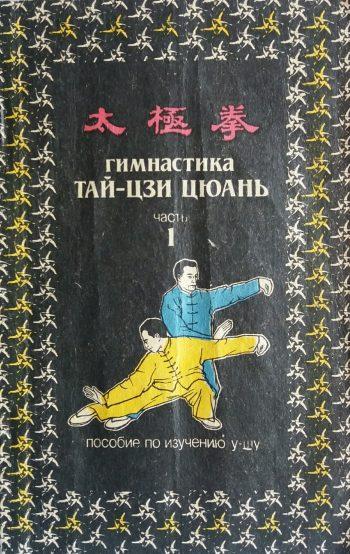 Гимнастика Тай-цзи цюань. Часть 1. Пособие по изучению УШУ
