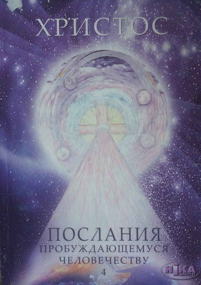 Христос. Послания пробуждающему человечеству. Книга 4. Законы Космоса и притчи-состояния
