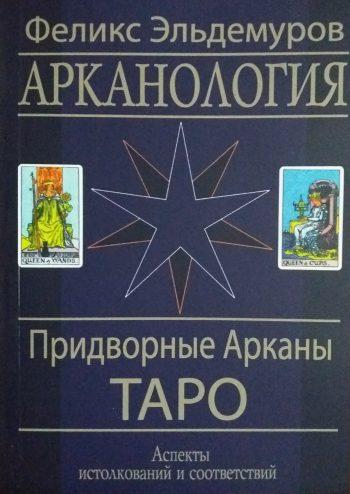 Ф. Эльдемуров. Арканалогия. Придворные Арканы Таро