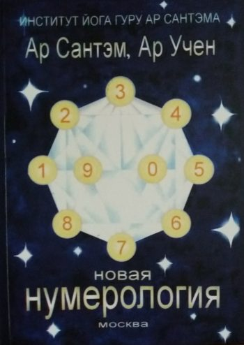 Ар Сантэм/ Ар Учен. Новая нумерология