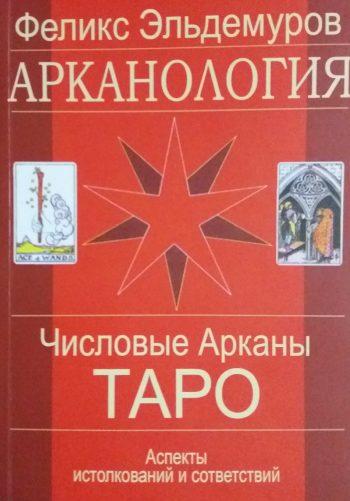 Ф. Эльдемуров. Арканология. Числовые Арканы Таро