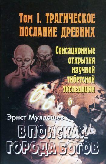 Эрнст Мулдашев. В поисках города богов. Том 1. Трагическое послание древних