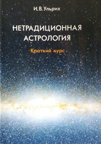 И. В. Ульрих. Нетрадиционная астрология. Краткий курс