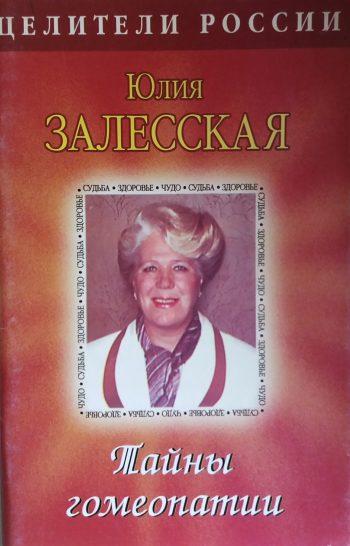 Юлия Залесская. Тайны гомеопатии