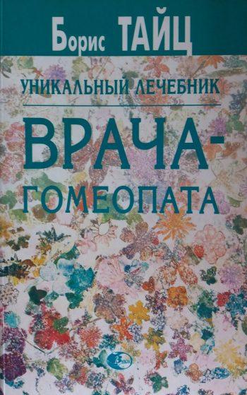 Борис Тайц. Уникальный лечебник врача-гомеопата