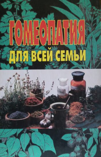 Барри Роуз. Гомеопатия для всей семьи.