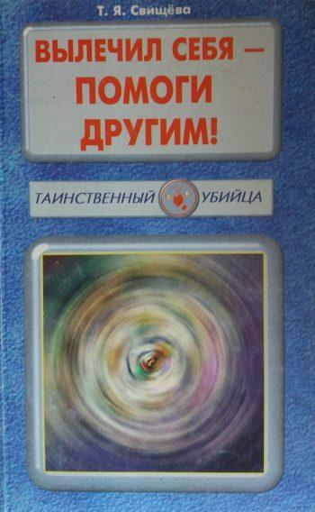 Т. Я. Свищёва. Вылечил себя - помоги другим!