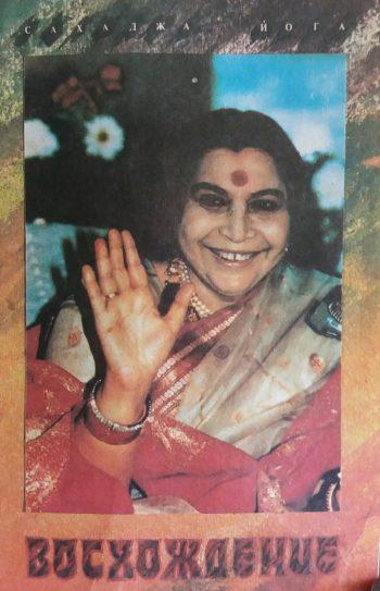 Шри Матаджи Нирмала Деви. Восхождение Йоги Махаджан. Сахаджа йога