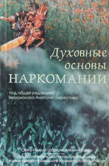 Иеромонах Анатолий (Берестов). Духовные основы наркомании.