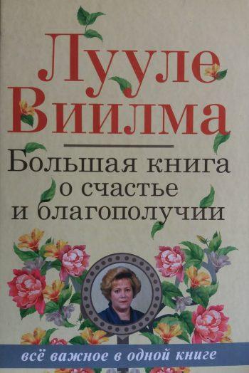 Лууле Виилма. Большая книга о счастье и благополучии