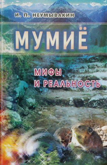 И. П. Неумывакин. Мумие