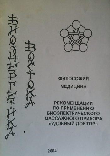 """Рекомендации по применению биоэлектрического массажного прибора """"Удобный доктор"""" Шубоши"""