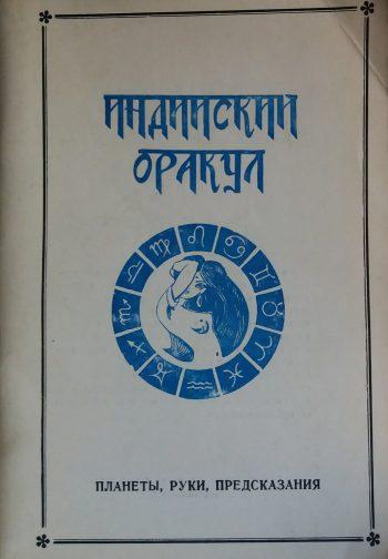 В.К. Субраманиан. Индийский оракул. Планеты, руки, предсказания